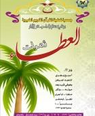 Al-Atta