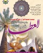Al-Atta1