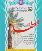 Al-Atta2